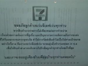 Annuncio 7-Eleven Pattaya 19 ottobre 2011