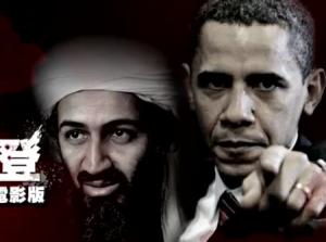 Foto Bin Laden e Obama