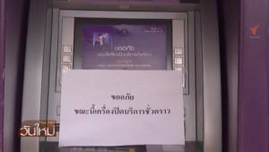 bancomat mortale thailandia